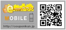 e-neタウンMOBILE
