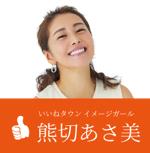 e-neタウン仁科仁美特集