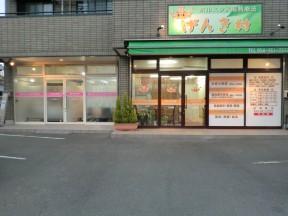 カフェげんきむら>